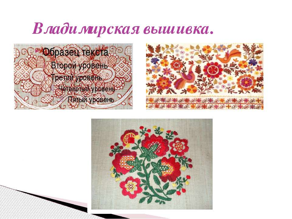 Владимирская вышивка.