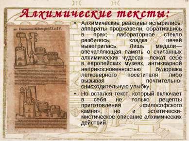 Алхимические тексты: Алхимические реактивы испарились; аппараты проржавели, о...
