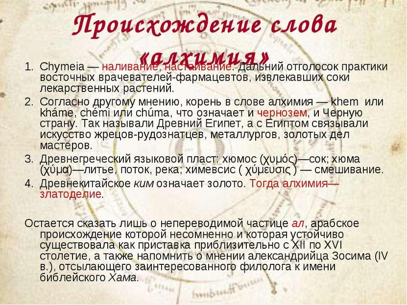 Происхождение слова «алхимия» Chymeia — наливание, настаивание. Дальний отгол...