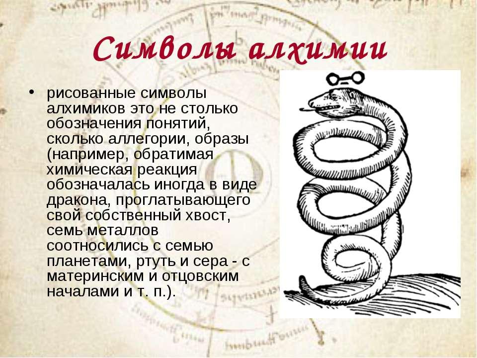 Символы алхимии рисованные символы алхимиков это не столько обозначения понят...
