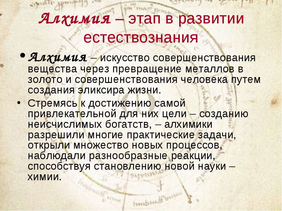 Алхимия – этап в развитии естествознания Алхимия – искусство совершенствовани...