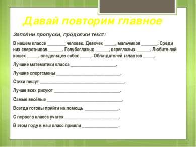 Заполни пропуски, продолжи текст: В нашем классе ________ человек. Девочек __...