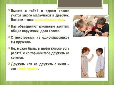 Вместе с тобой в одном классе учится много маль-чиков и девочек. Все они – тв...