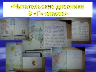 «Читательские дневники 3 «Г» класса»