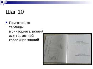 Шаг 10 Приготовьте таблицы мониторинга знаний для грамотной коррекции знаний