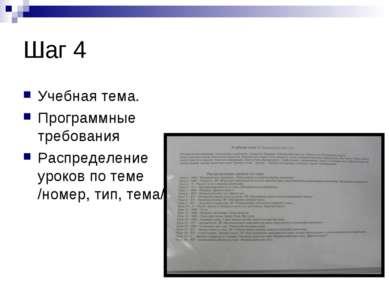 Шаг 4 Учебная тема. Программные требования Распределение уроков по теме /номе...