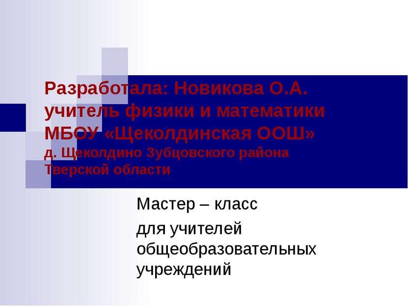 Разработала: Новикова О.А. учитель физики и математики МБОУ «Щеколдинская ООШ...