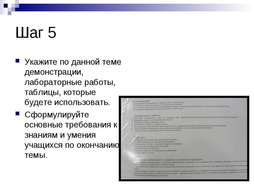 Шаг 5 Укажите по данной теме демонстрации, лабораторные работы, таблицы, кото...