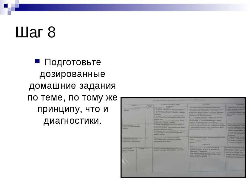 Шаг 8 Подготовьте дозированные домашние задания по теме, по тому же принципу,...