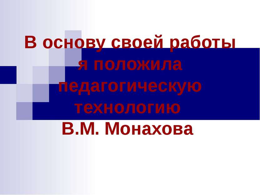 В основу своей работы я положила педагогическую технологию В.М. Монахова.