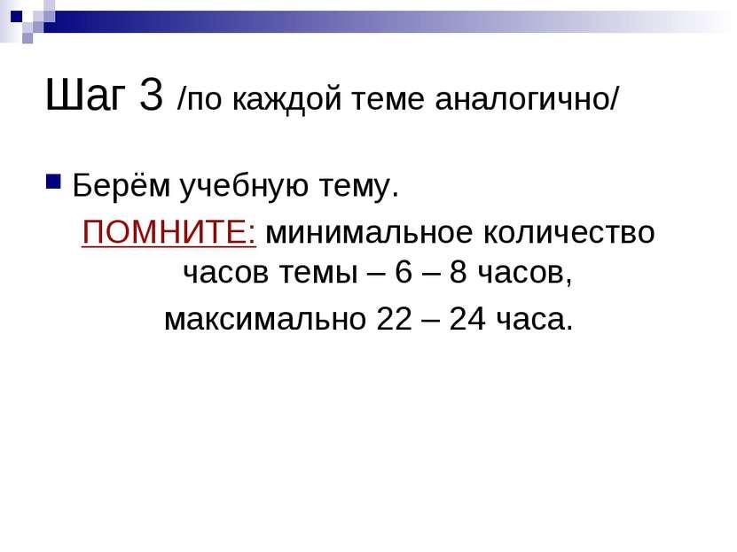 Шаг 3 /по каждой теме аналогично/ Берём учебную тему. ПОМНИТЕ: минимальное ко...