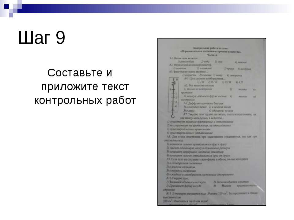 Шаг 9 Составьте и приложите текст контрольных работ