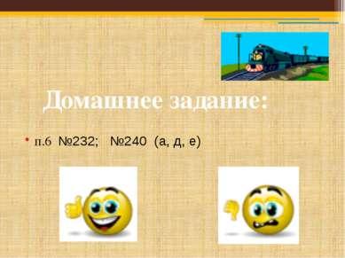 п.6 №232; №240 (а, д, е) Домашнее задание: