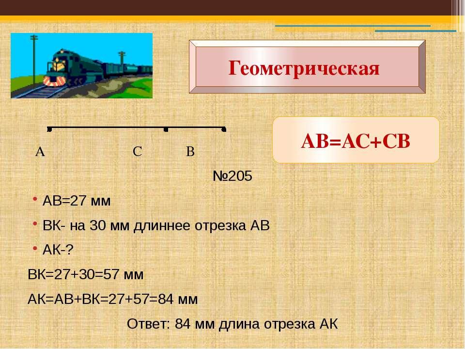 А С В №205 АВ=27 мм ВК- на 30 мм длиннее отрезка АВ АК-? ВК=27+30=57 мм АК=АВ...