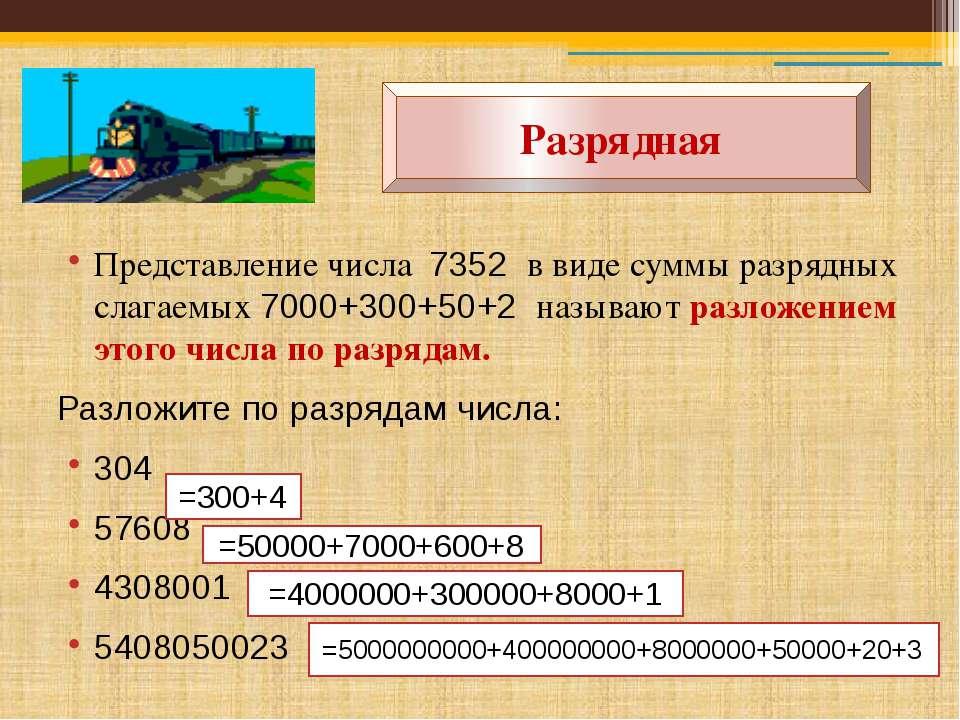 Представление числа 7352 в виде суммы разрядных слагаемых 7000+300+50+2 назыв...