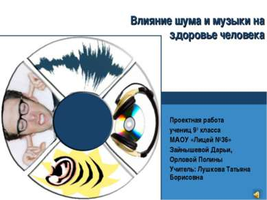 Влияние шума и музыки на здоровье человека Проектная работа учениц 93 класса ...