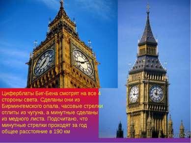 Циферблаты Биг-Бена смотрят на все 4 стороны света. Сделаны они из Бирмингемс...