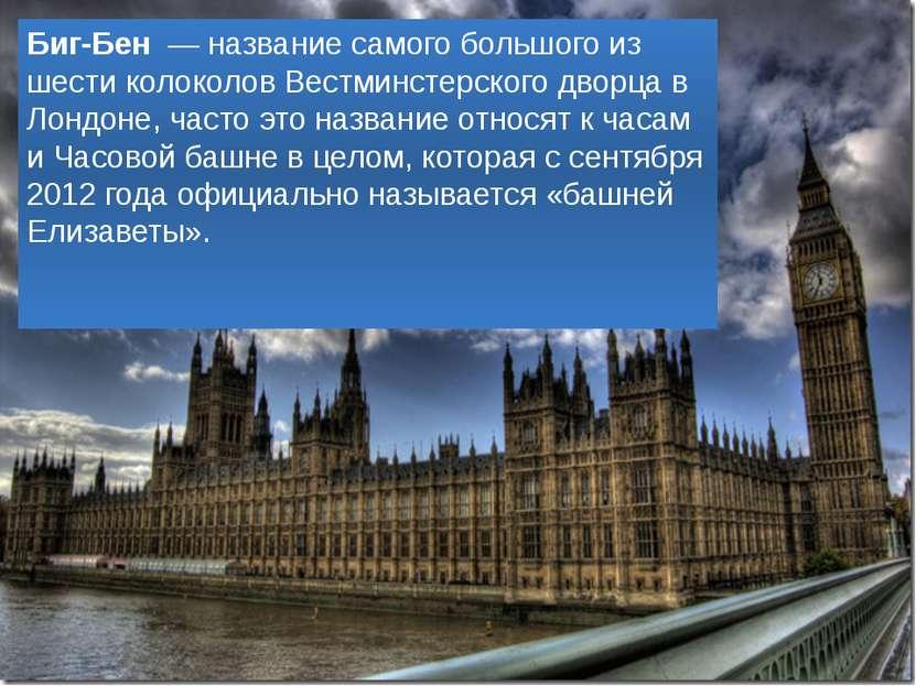 Биг-Бен — название самого большого из шести колоколов Вестминстерского дворца...