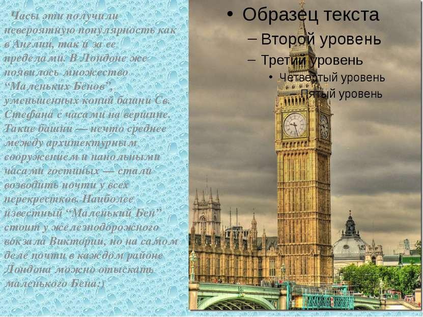 Часы эти получили невероятную популярность как в Англии, так и за ее пределам...