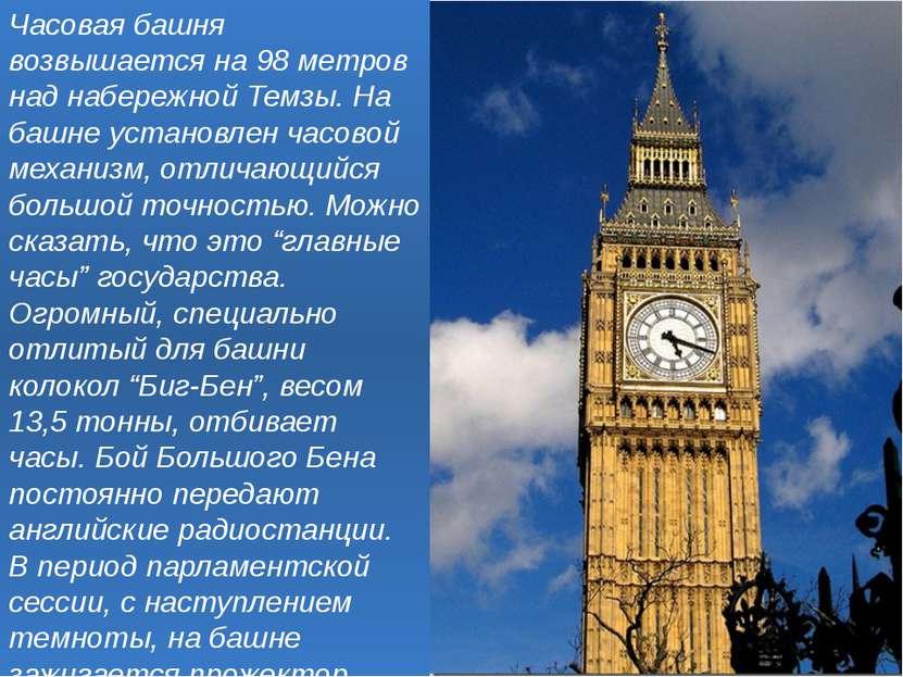 Часовая башня возвышается на 98 метров над набережной Темзы. На башне установ...