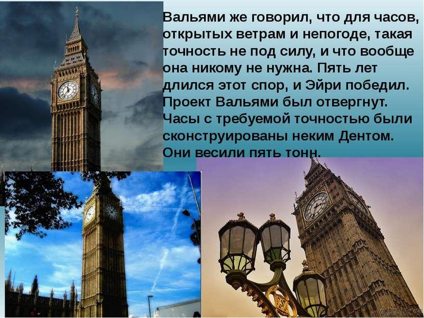 Вальями же говорил, что для часов, открытых ветрам и непогоде, такая точность...