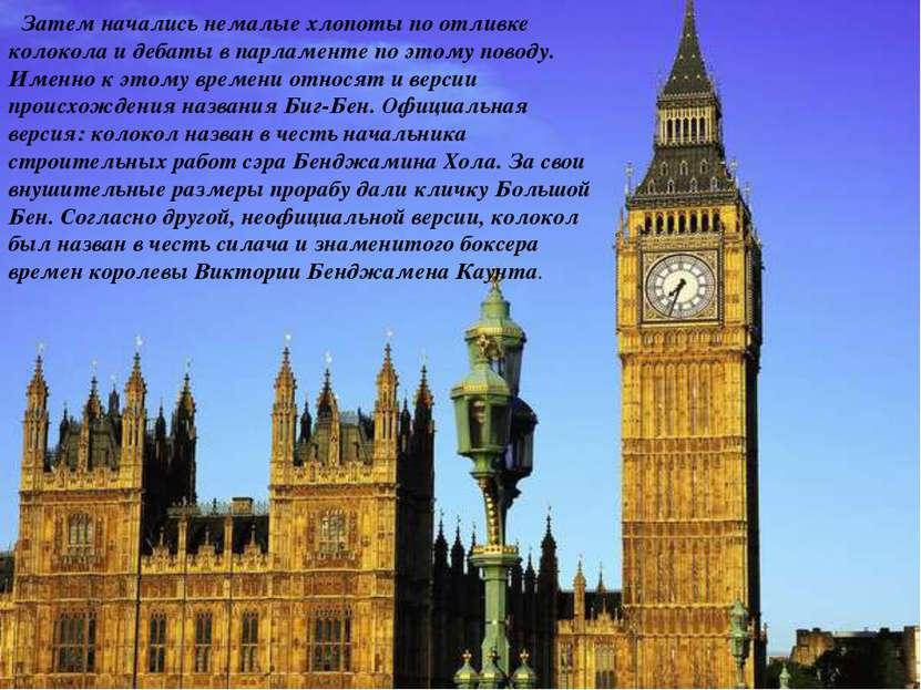 Затем начались немалые хлопоты по отливке колокола и дебаты в парламенте по э...