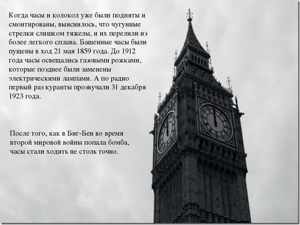 Когда часы и колокол уже были подняты и смонтированы, выяснилось, что чугунны...