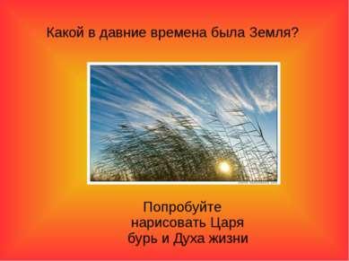 Какой в давние времена была Земля? Попробуйте нарисовать Царя бурь и Духа жизни