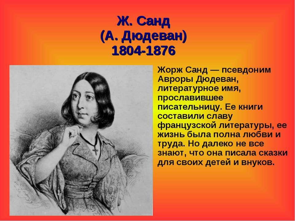 Ж. Санд (А. Дюдеван) 1804-1876 Жорж Санд — псевдоним Авроры Дюдеван, литерату...