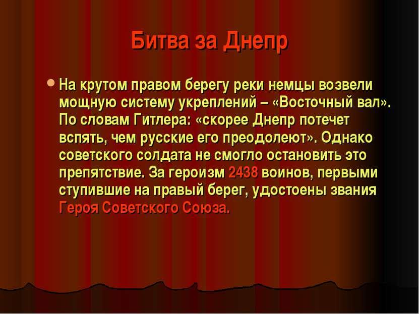 Битва за Днепр На крутом правом берегу реки немцы возвели мощную систему укре...