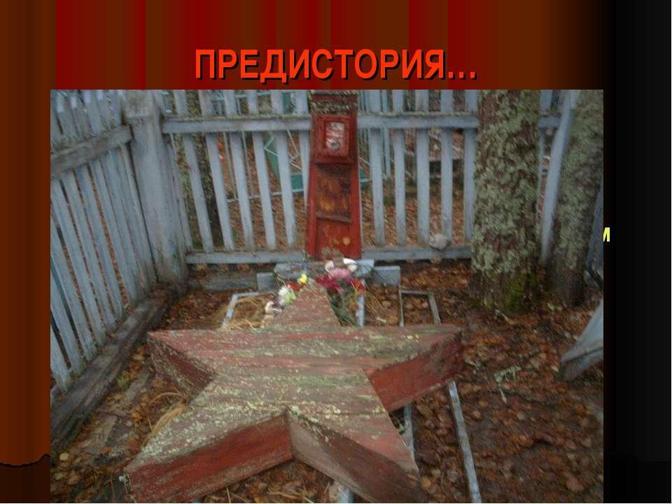 ПРЕДИСТОРИЯ… На нашем кладбище есть необычная могила: красный деревянный обел...