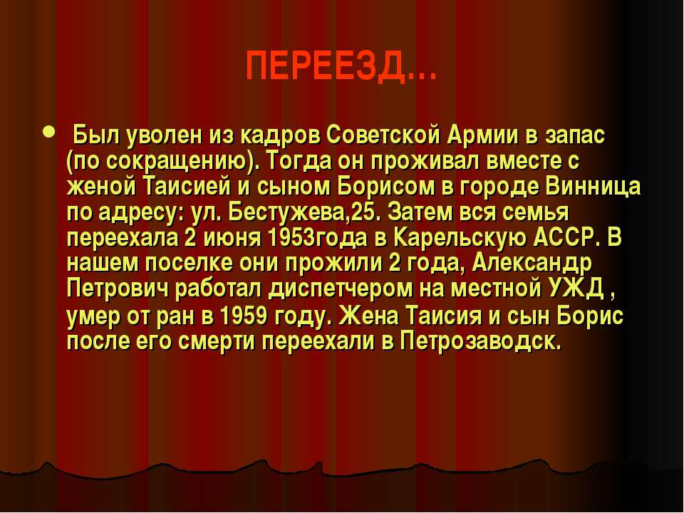 ПЕРЕЕЗД… Был уволен из кадров Советской Армии в запас (по сокращению). Тогда ...