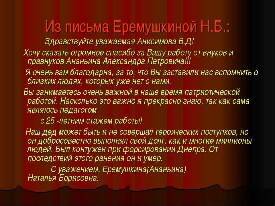 Из письма Еремушкиной Н.Б.: Здравствуйте уважаемая Анисимова В.Д! Хочу сказат...