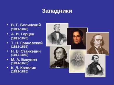 Западники В.Г.Белинский (1811‑1848) А.И.Герцен (1812‑1870) Т. Н.Грановск...