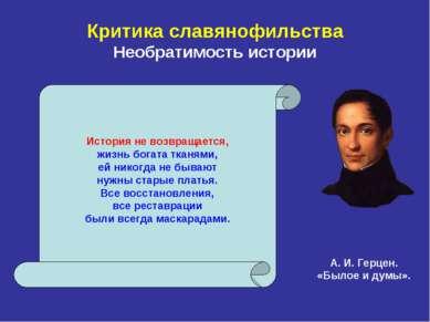 Критика славянофильства Необратимость истории А. И. Герцен. «Былое и думы». И...