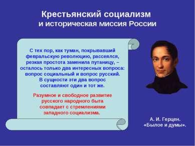 Крестьянский социализм и историческая миссия России С тех пор, как туман, пок...