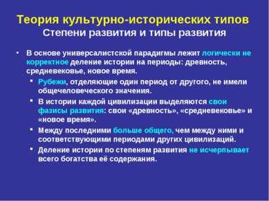Теория культурно-исторических типов Степени развития и типы развития В основе...