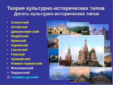 Теория культурно-исторических типов Десять культурно-исторических типов Египе...