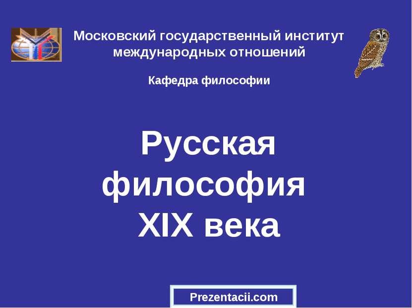 Русская философия XIX века Московский государственный институт международных ...