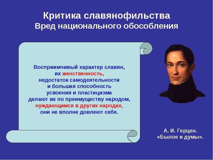 Критика славянофильства Вред национального обособления Восприимчивый характер...