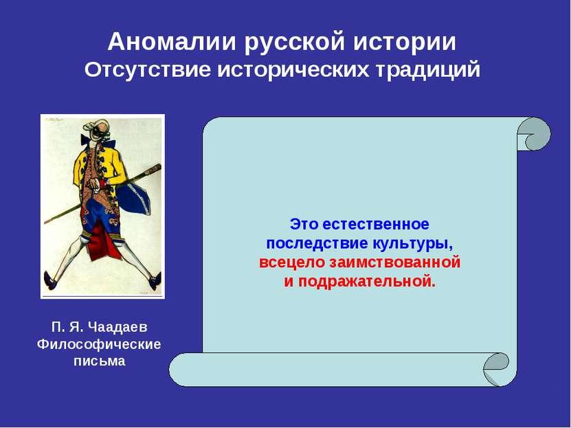 Аномалии русской истории Отсутствие исторических традиций Это естественное по...