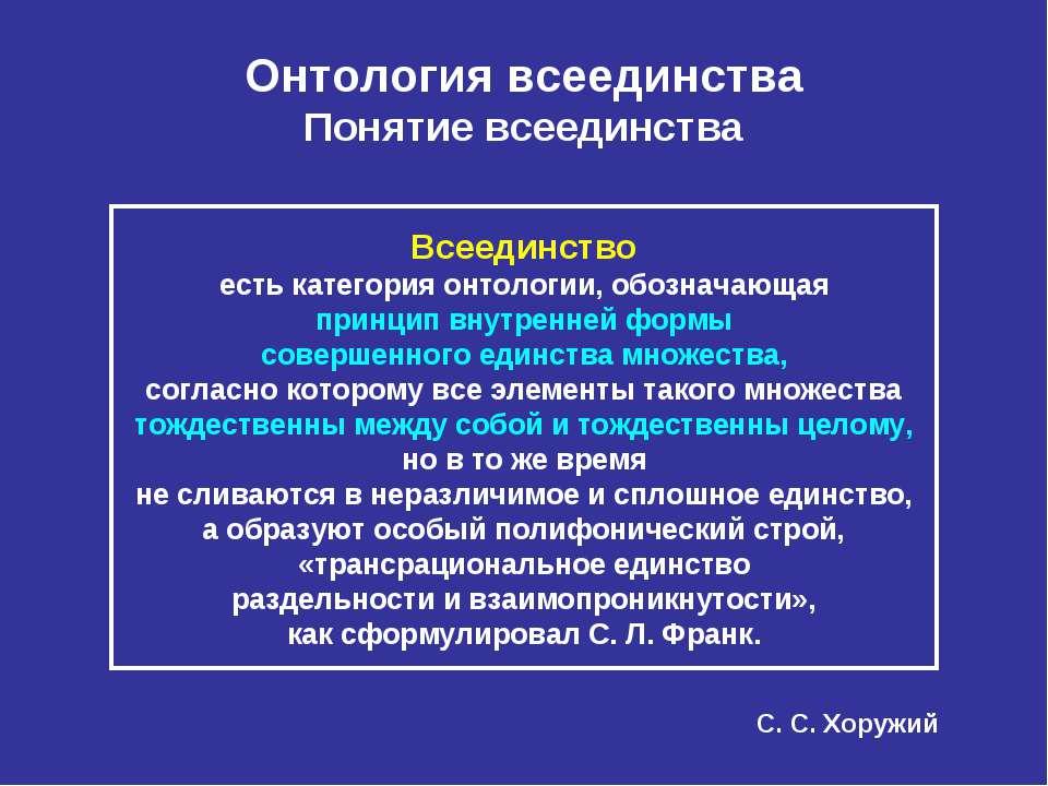 Онтология всеединства Понятие всеединства Всеединство есть категория онтологи...