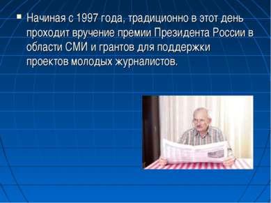 Начиная с 1997 года, традиционно в этот день проходит вручение премии Президе...