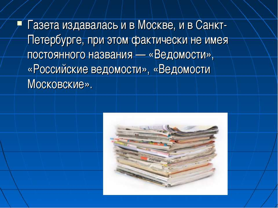 Газета издавалась и в Москве, и в Санкт-Петербурге, при этом фактически не им...