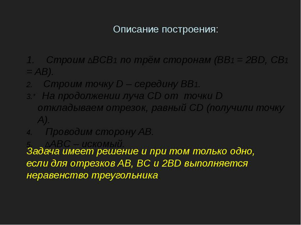 Описание построения: 1. Строим ∆BCB1 по трём сторонам (BB1 = 2BD, CB1 = AB). ...