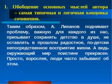 Таким образом, А. Лиханов поднимает проблему, важную для каждого из нас, приз...