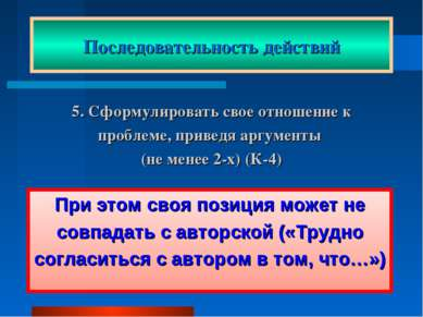 Последовательность действий 5. Сформулировать свое отношение к проблеме, прив...