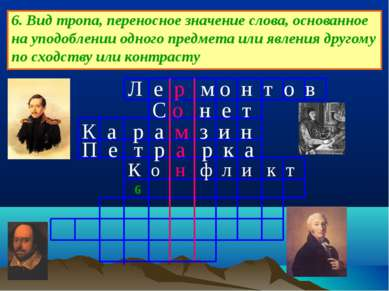 Л е р м о н т о в С о н е т К а р а м з и н П е т р а р к а К о н ф л и к т 6...