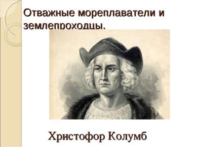 Отважные мореплаватели и землепроходцы. Христофор Колумб