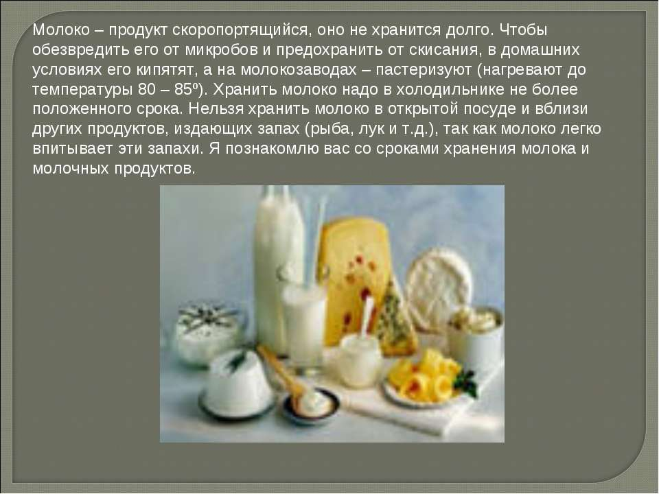 Молоко – продукт скоропортящийся, оно не хранится долго. Чтобы обезвредить ег...